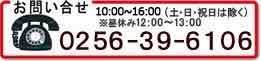 お問い合わせ 0256-39-0084